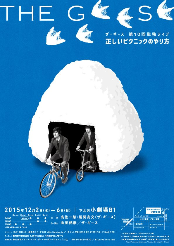 Japanese Concert Poster The Geese. Yuki Mori. 2015 | The Gurafiku archive of Japanese graphic desi