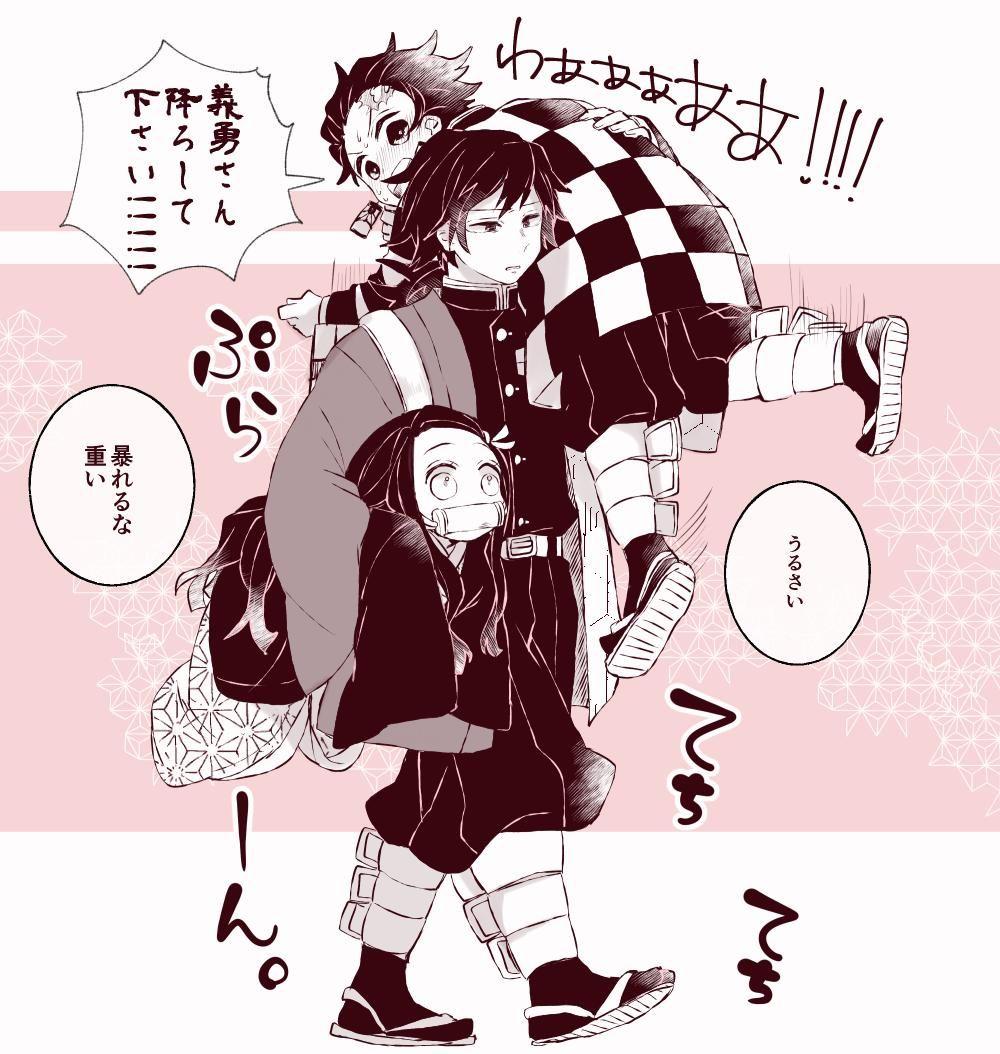 葵ちょこ on twitter 水柱 竈門兄妹 回収 少し義炭風味 slayer anime anime demon demon hunter