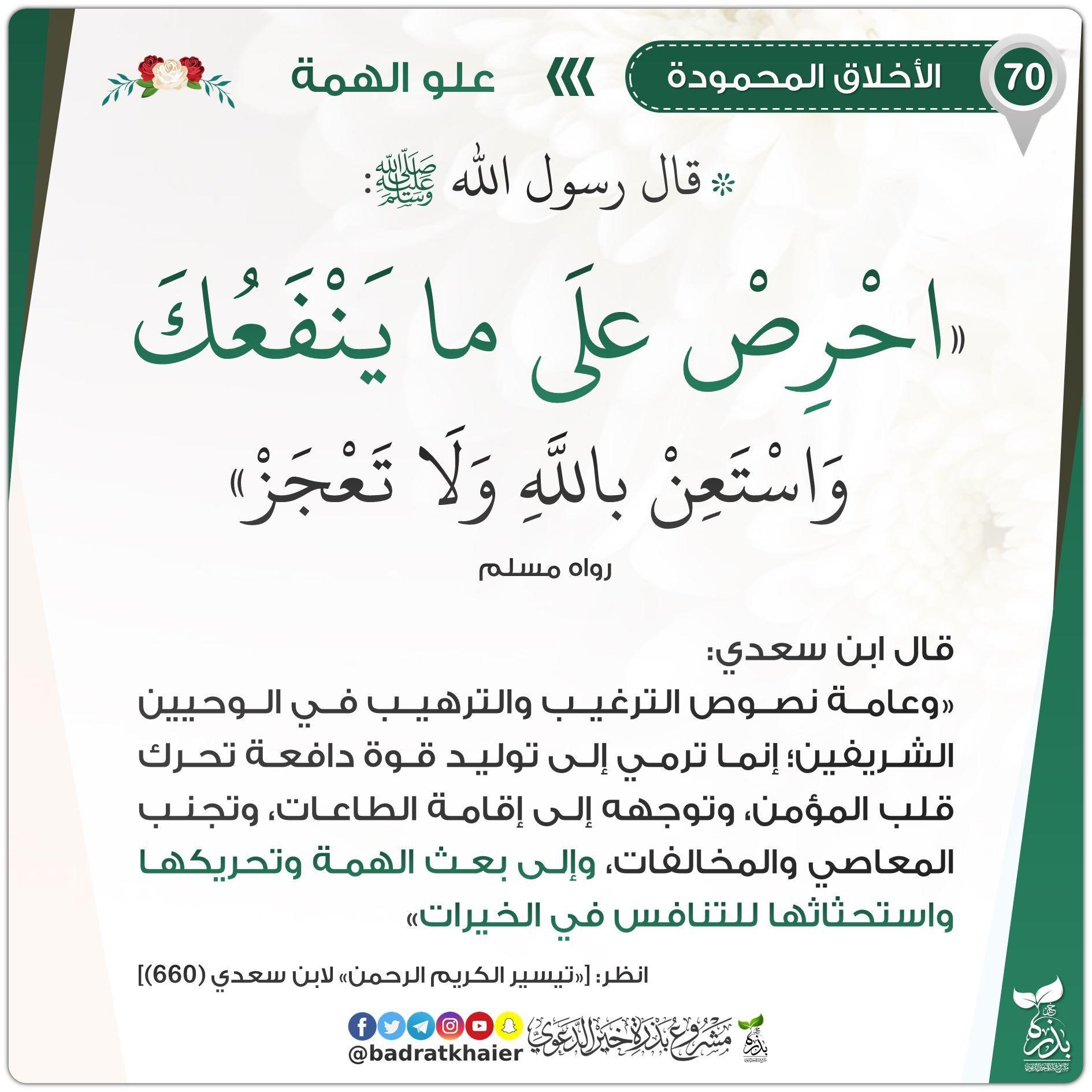 Pin By Imen Benamer On نهج الصالحين Cool Words Hadith Sharif Words