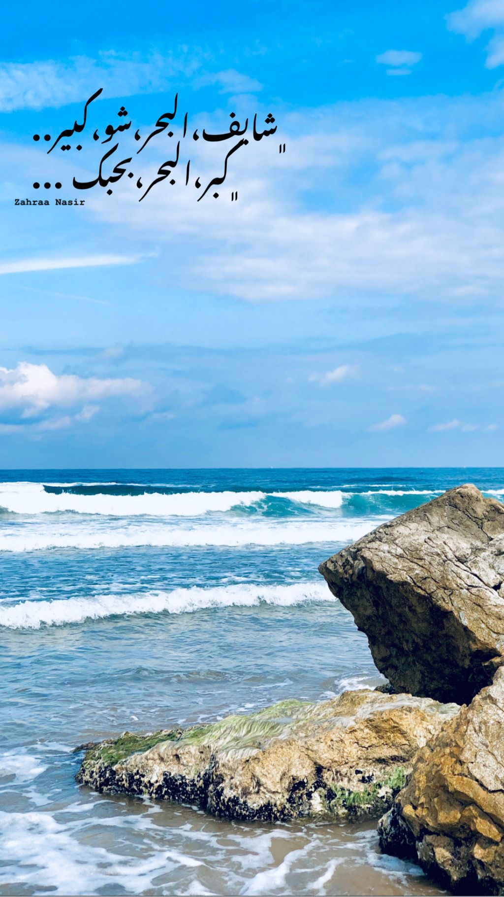 Inspirationalquotes Quotes شاي كوب اقتباسات رمزيات ستوريات افكار تصوير هدوء كلمات عبارات عبارات يوميه Relaxtime عزله Chi C Travel Beach Outdoor