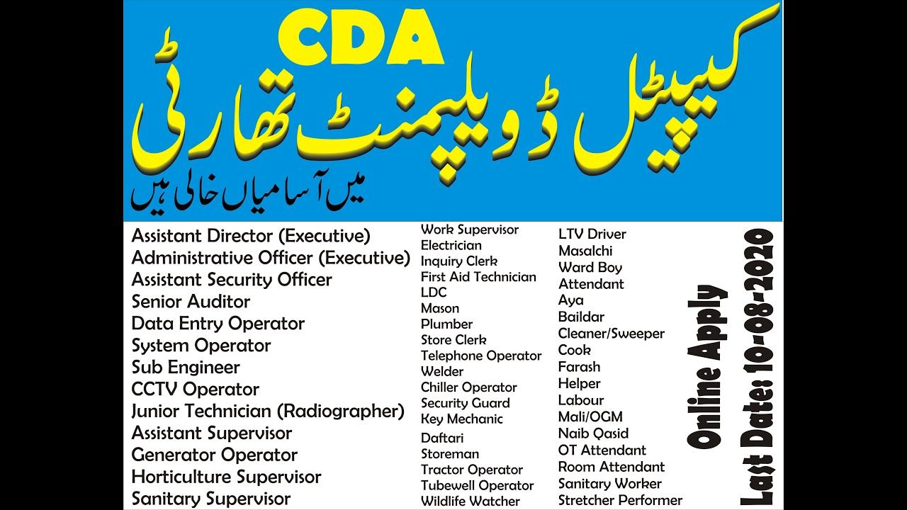 Capital Development Authority Islamabad CDA Jobs July 2020