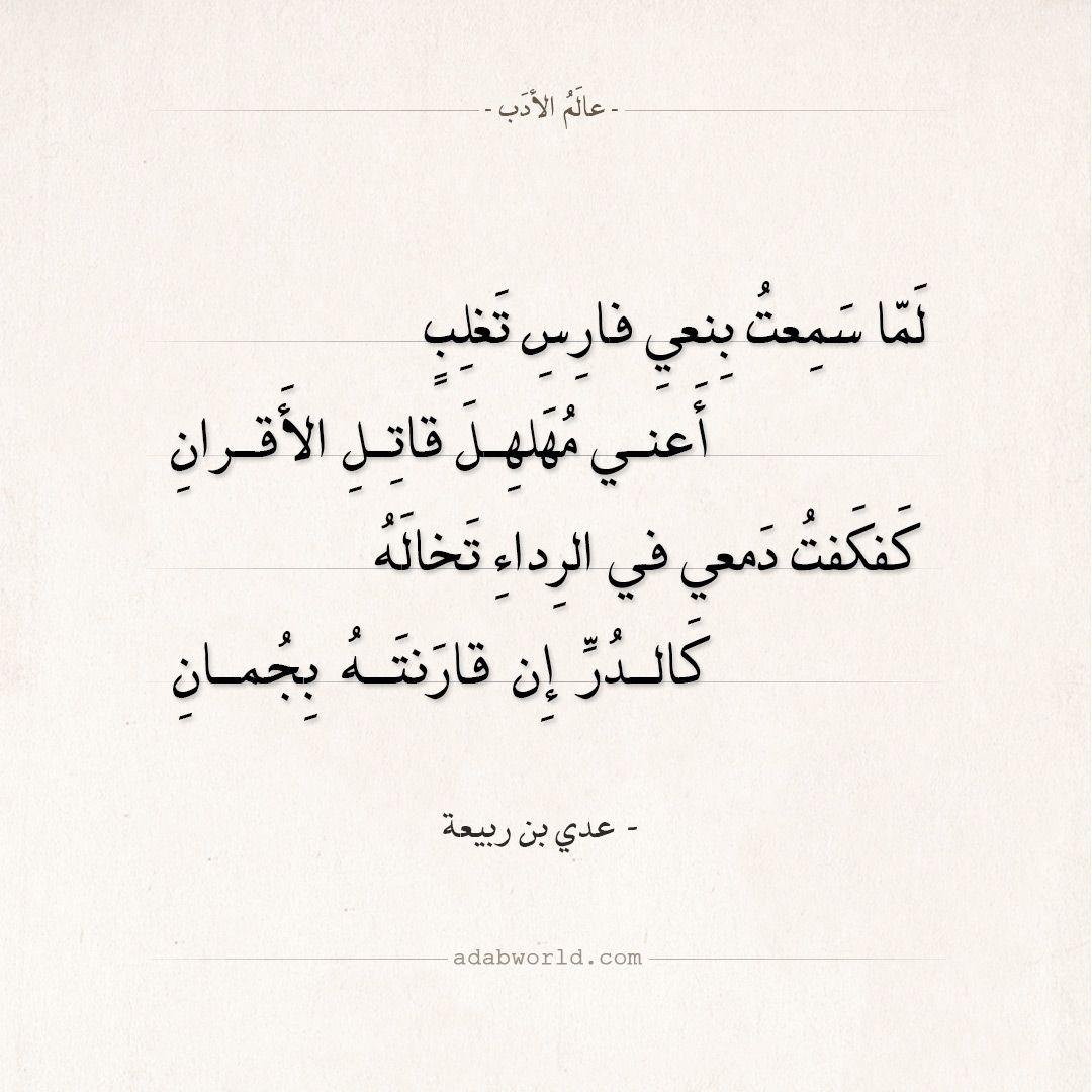 شعر عدي بن ربيعة لما سمعت بنعي فارس تغلب عالم الأدب Learn Arabic Language Learning Arabic Arabic Language