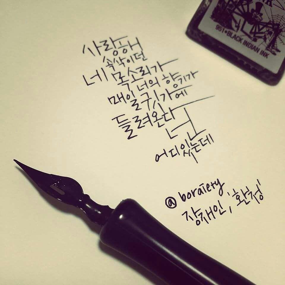 Korean calligraphy pinterest text fonts