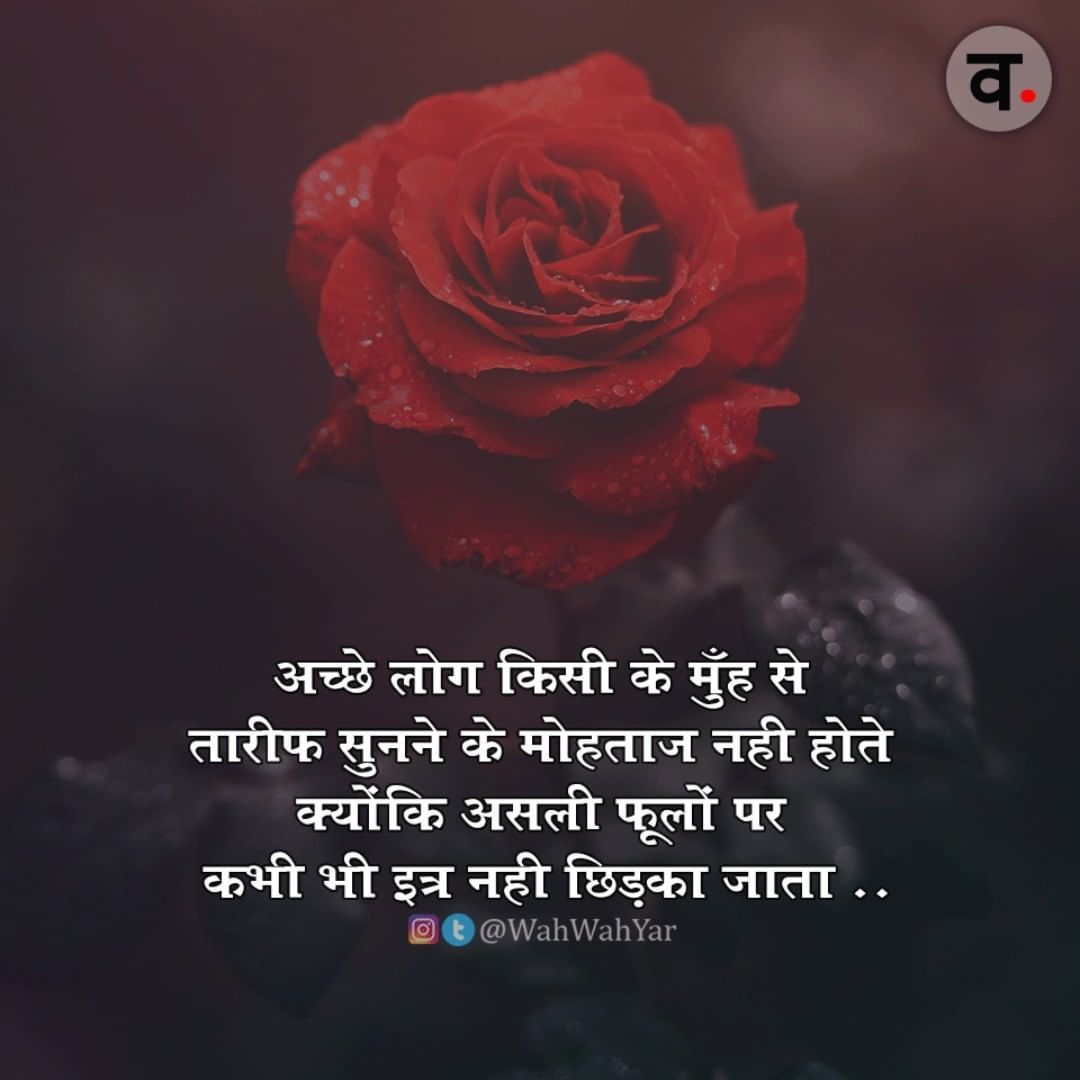Pin By Suman Sinha On Feelings Hindi Quotes People Quotes Quotes