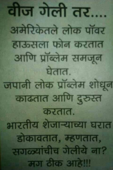 Marathi Jokes Quotes Marathi Quotes Funny Quotes