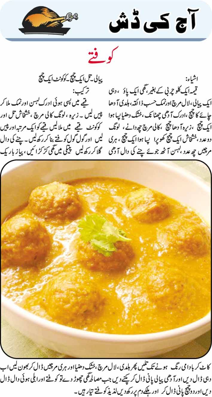 Pakistani cooking recipes in urdu visit webtalkmedia for pakistani cooking recipes in urdu visit webtalkmedia for info on blogging forumfinder Image collections