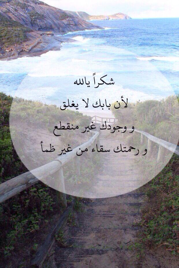 شكر ا يالله Islamic Quotes Wallpaper Islamic Inspirational Quotes Quran