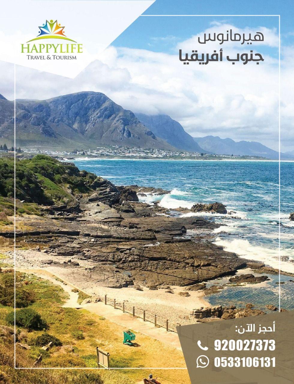 شاهد الحياة البرية الساحرة والحيتان في مدينة هيرمانوس جنوب أفريقيا مع الحياة السعيدة للسياحة زر الرابط للتفاصيل Tourism Travel And Tourism Travel