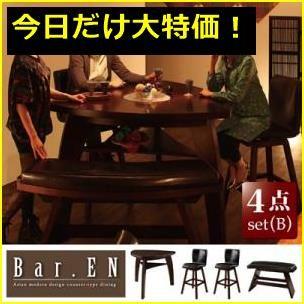 アジアンモダンデザインカウンターダイニング Bar.EN/4点セットBタイプ(テーブル+チェア×2+ベンチ)ポイント【楽天市場】