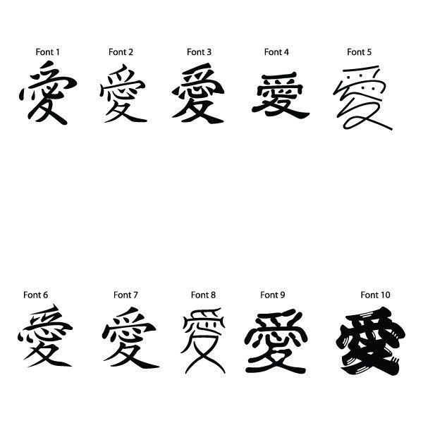 Japanese Kanji For Love Karate Pinterest Japanese Kanji
