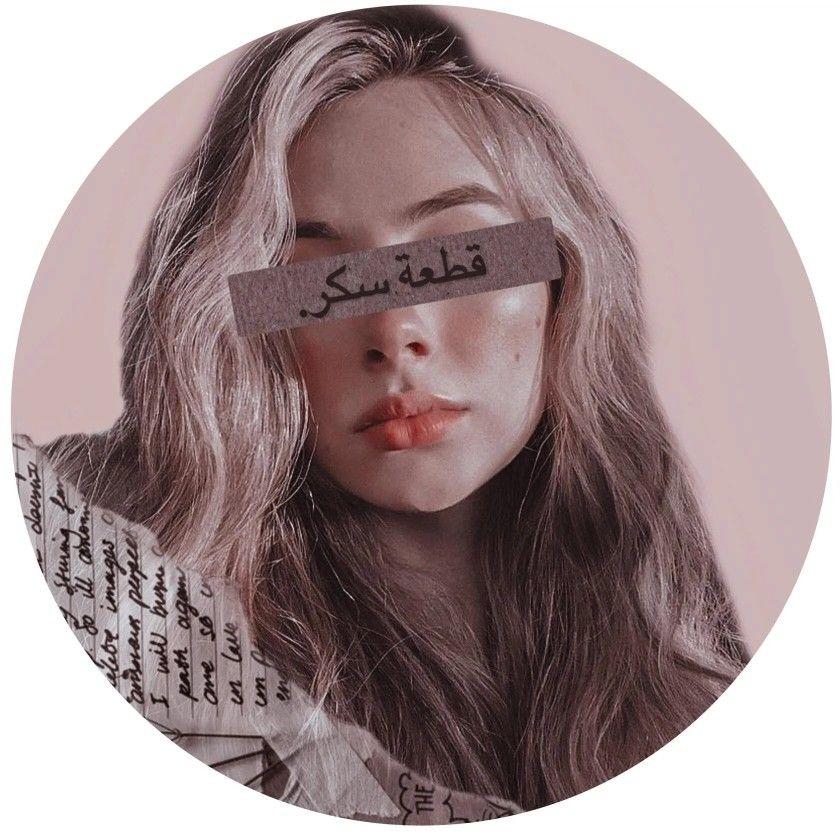 Pin By رمزيات متنوعة On افتارات In 2021 Sleep Eye Mask Beauty Let It Be