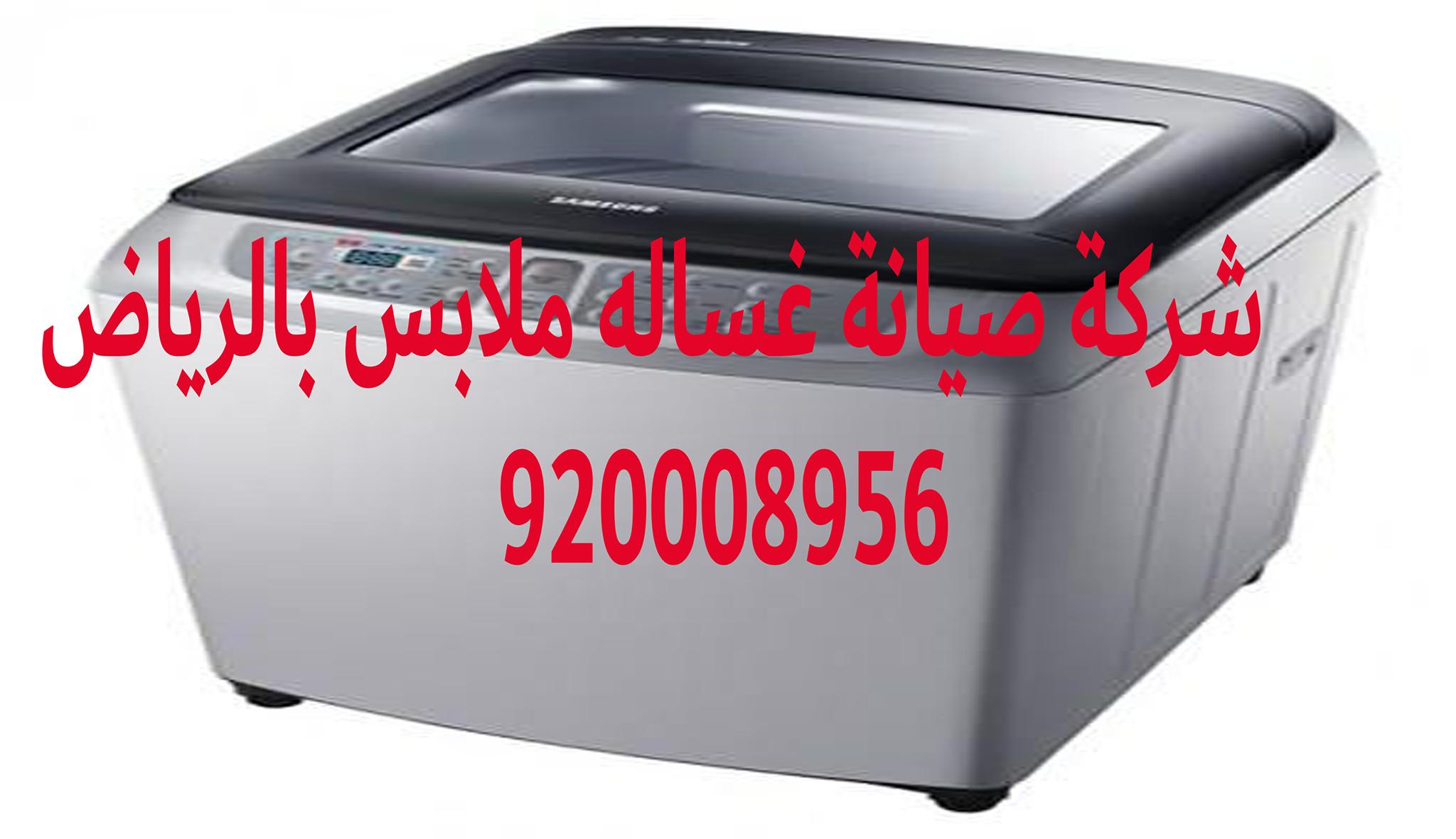 اسباب تمزق الملابس في الغسالة الاتوماتيك Washing Machine Laundry Machine Machine