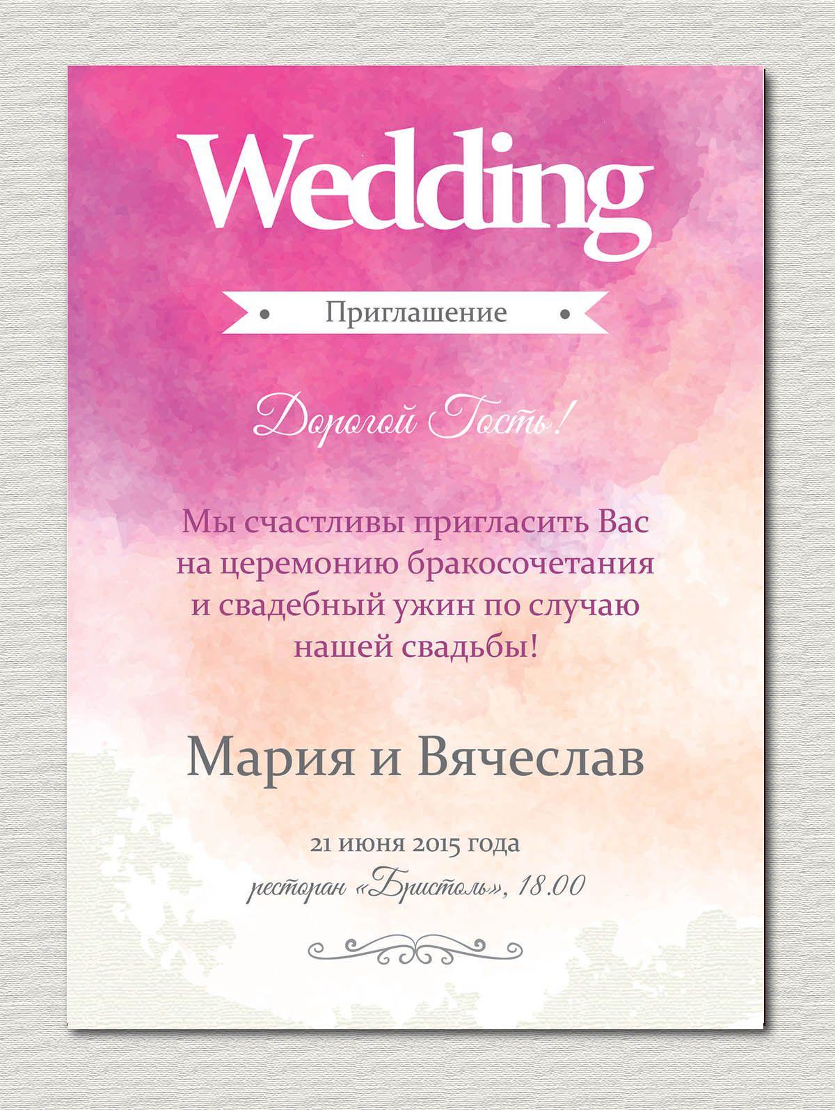 Шаблоны для фотосессии на свадьбу скачать бесплатно