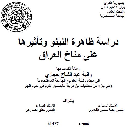 الجغرافيا دراسات و أبحاث جغرافية دراسة ظاهرة النينو وتأثيرها على مناخ العراق راني Geography Math Places To Visit