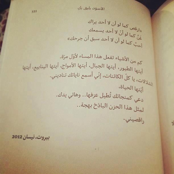 صور اقتباسات من روايات احلام مستغانمي منتديات درر العراق Quotations Arabic Quotes Quotes