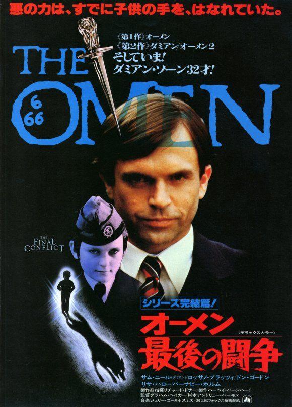 the omen 1 2 3 japanese movie poster the omen film japanese movie