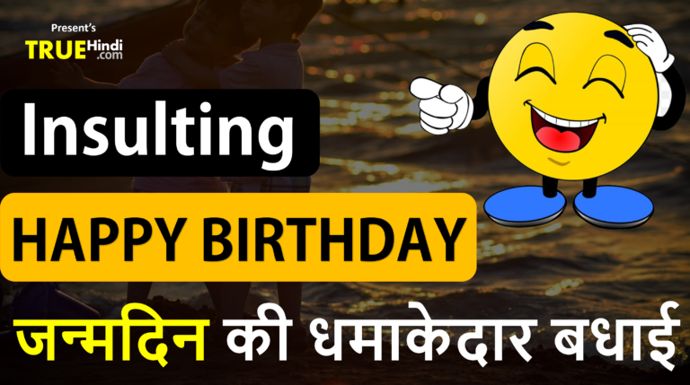 25 Birthday Funny Wishes Insulting Birthday Wishes For Friend With Images In Hindi Truehindi Co In 2020 Funny Wishes Birthday Wishes For Friend Wishes For Friends