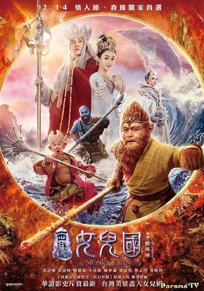 2018 Китай 3Царь обезьян 3 Царство женщин (The Monkey