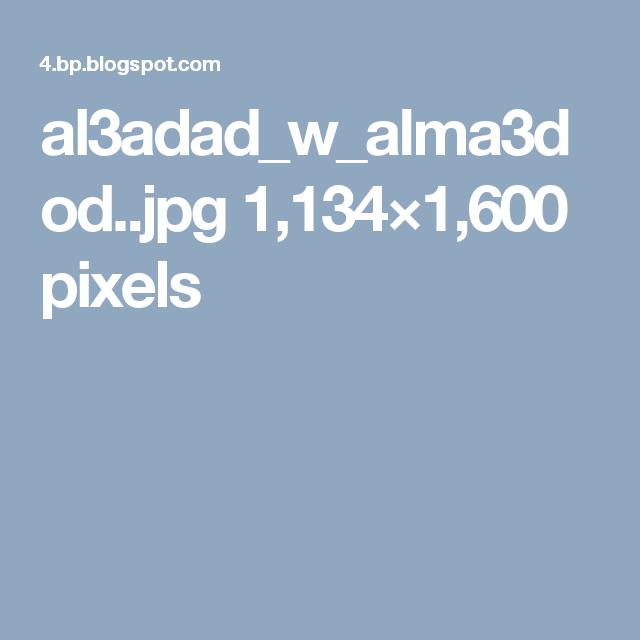 Al3adad W Alma3dod Jpg 1 134 1 600 Pixels Pixel Jpg