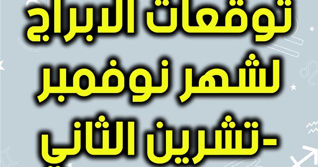 توقعات الأبراج عاطفيا للأسبوع الثاني من أكتوبر 2019 بتوقيت بيروت اخبار لبنان و العالم Tech Company Logos Company Logo Ibm Logo