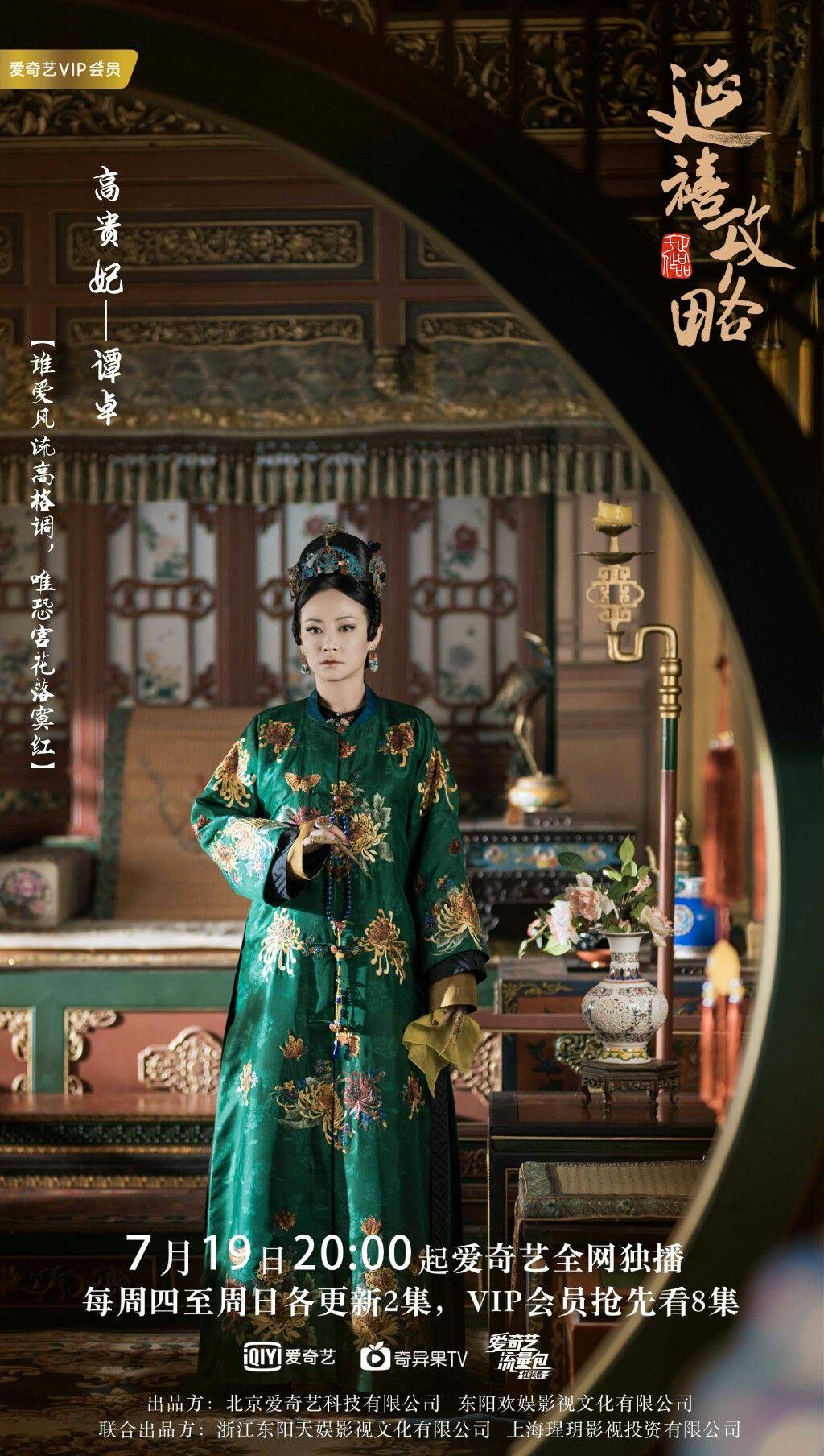 Yan Xi's Conquest 《延禧攻略》 - Wu Jin Yan. Qin Lan. Charmaine Sheh. Nie Yuan   瓔珞. 古裝