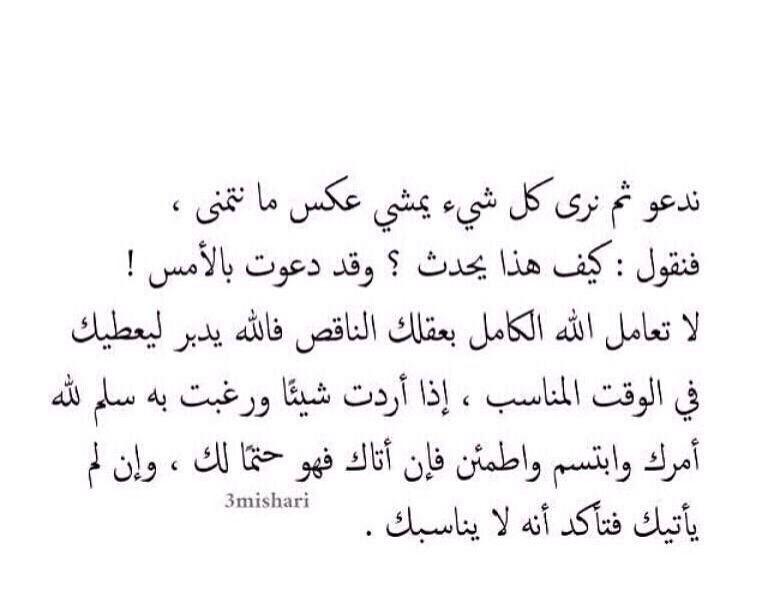 My True Love Arabic Quotes Love Photos