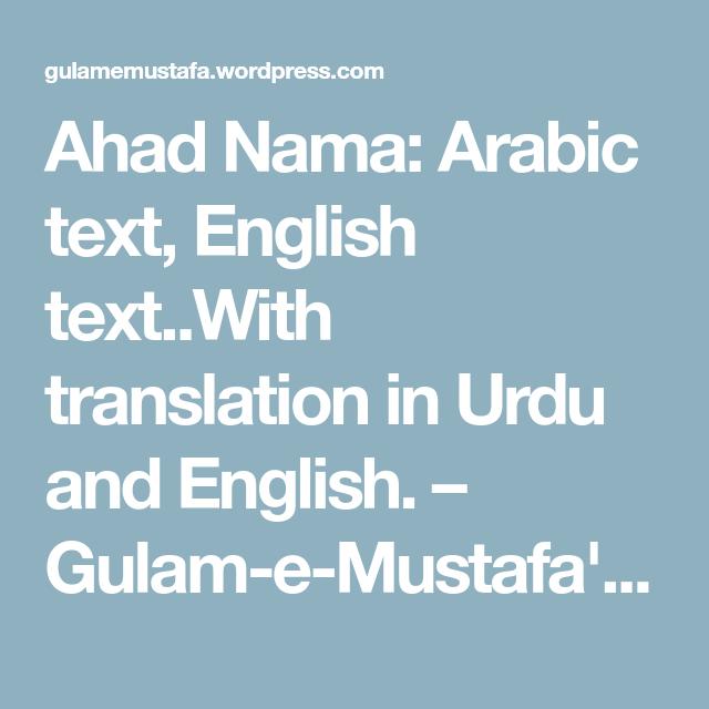 Ahad Nama: Arabic text, English text  With translation in