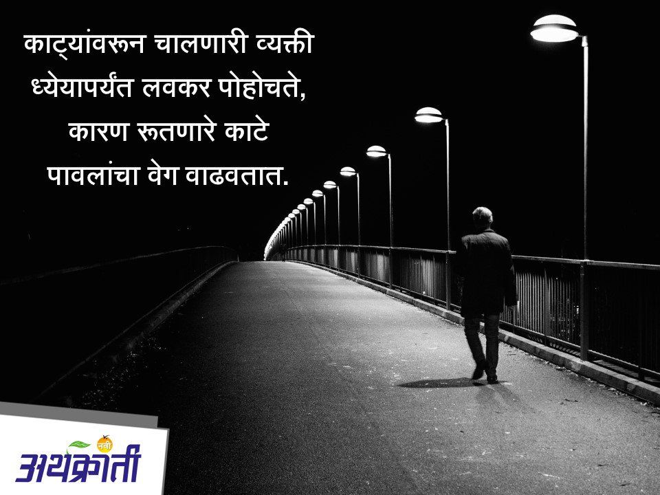 सुविचार मराठी quotes Marathi Success Marathi quotes