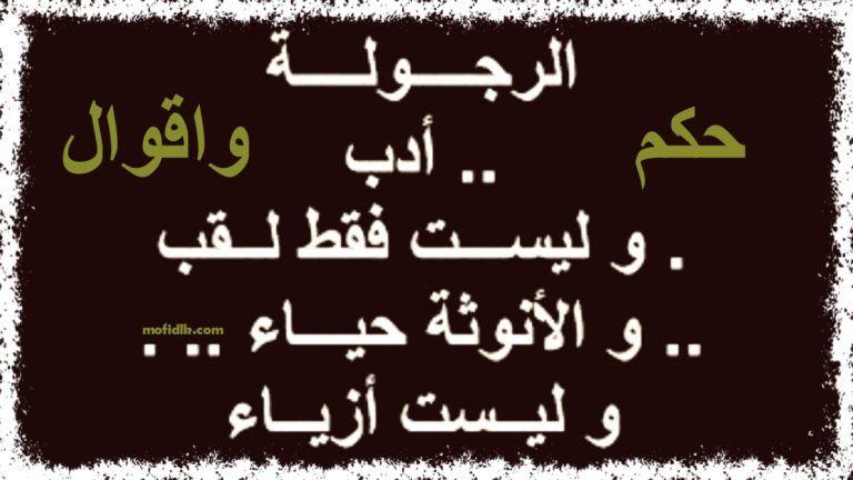حكم عن الرجولة اجمل الكلمات التي قالها مشاهير العالم عن الرجولة موقع مفيد لك Arabic Calligraphy