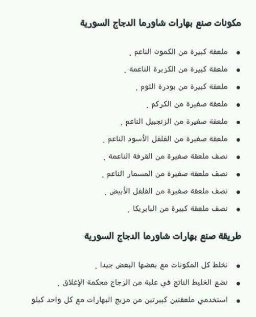 تعلمي صنع خلطات التوابل بنفسك قائمة مصورة بانواع خلطات التوابل Arabic Food Cooking Cream Spice Recipes