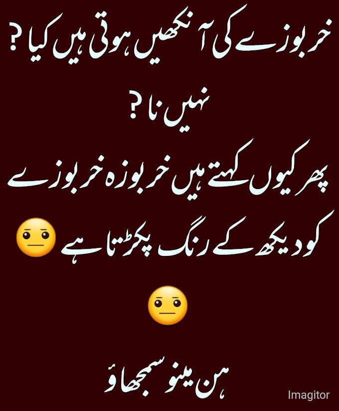 Urdu Funny Poetry - Home | Facebook