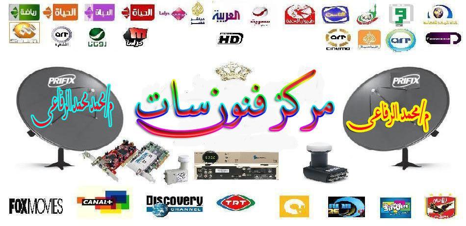 فنون سات ترددات ملفات قنوات فنون سات احدث ترددات القنوات جديد ملفات القنوات ترومان استرا هيوماكس كيوماكس كامكس قنوا Company Logo Tech Company Logos Logos