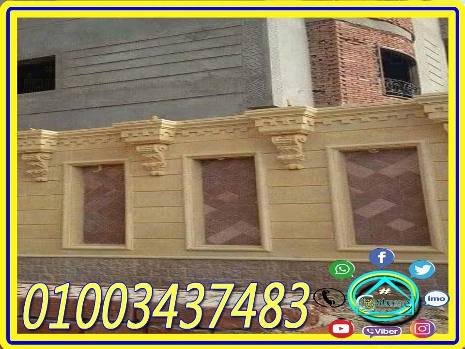سعر حجر تشطيب اسوار فلل مودرن Home Decor Decor Frame
