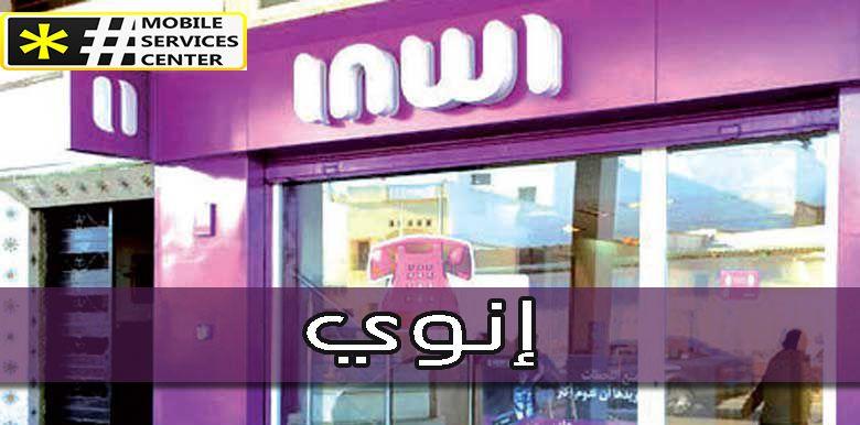 شركة انوي المغرب Neon Signs Mix Photo Photo