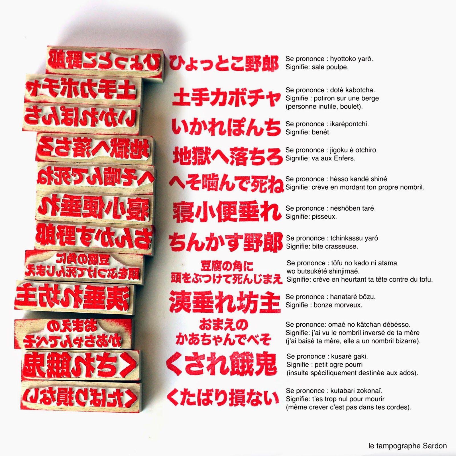 japonais petits gros mots japonais japon apprendre. Black Bedroom Furniture Sets. Home Design Ideas
