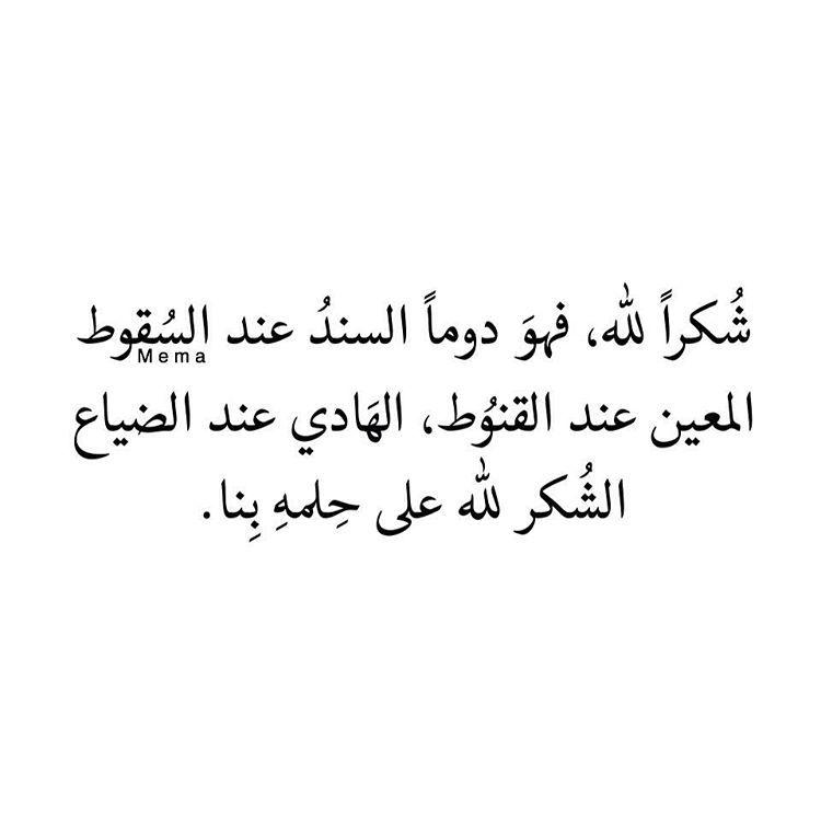 Quotesmema م قتبسات ميما Islamic Quotes Quran Quotes Short Quotes Love