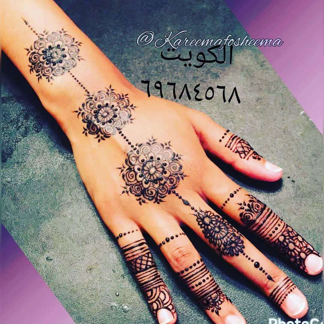 نقش خدمت منازل احجز موعد نقش نقاشا حنه ايد رجول ظهر بتن حنه احمر حنه اصود حنه شعر كويت كويتي Henna Tattoo Designs Henna Hand Tattoo Tattoo Designs