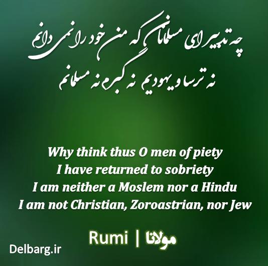 Rumi اشعار عرفانی مولانا Typography Mysticpoets Rumi Quotes Jalaluddin Rumi Poems