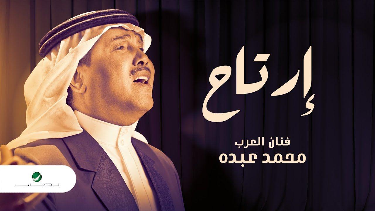 كلمات اغنية ارتاح محمد عبده Fictional Characters Movie Posters Character