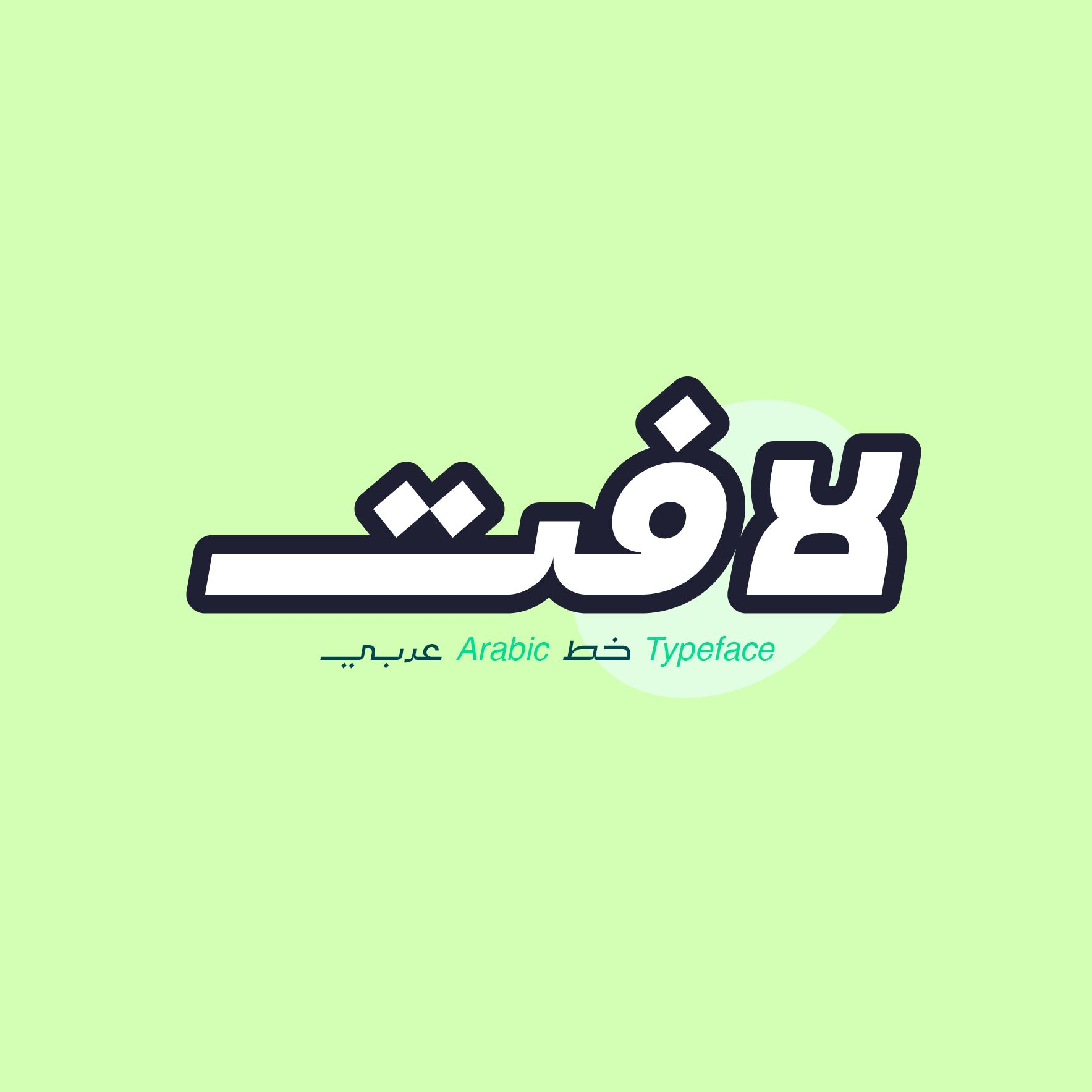 Lafet Arabic Typeface خط عربي In 2020 Typeface Arabic Calligraphy Fonts Arabic Words