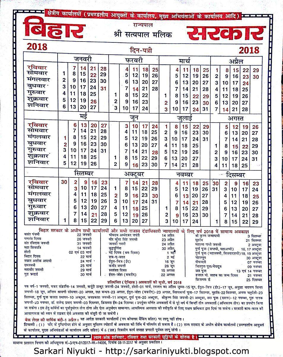 bihar government calendar 2018 bihar information directory