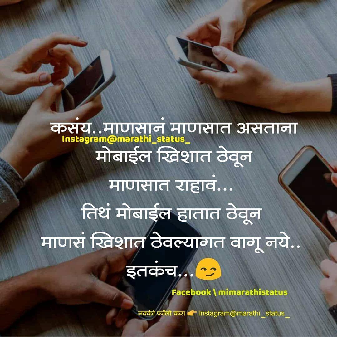 Marathi Status Strong Words Motivation Inspiration Sad Status