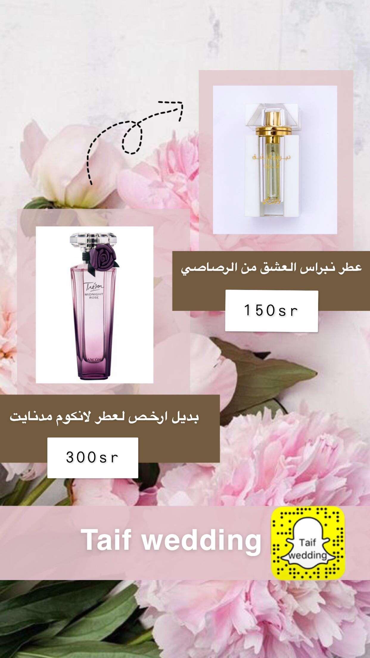 بديل ارخص للعطور Place Card Holders Wedding Perfume