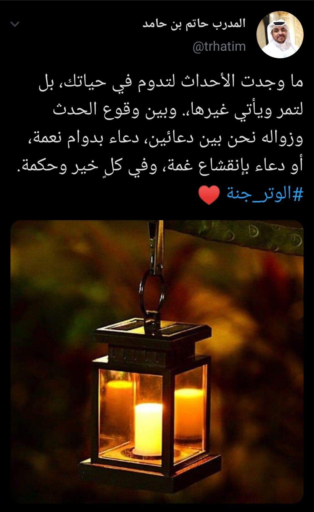 Pin By Hatim Bin Hamed On الوتر جنة القلوب Home Decor Decor Lamp