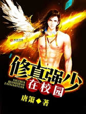 The Strong The Few True Cultivators on Campus  a chinese web novel In order to live he must get c