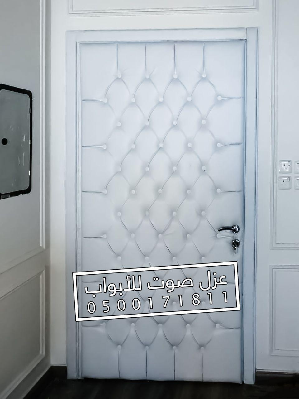 الباب العازل للصوت