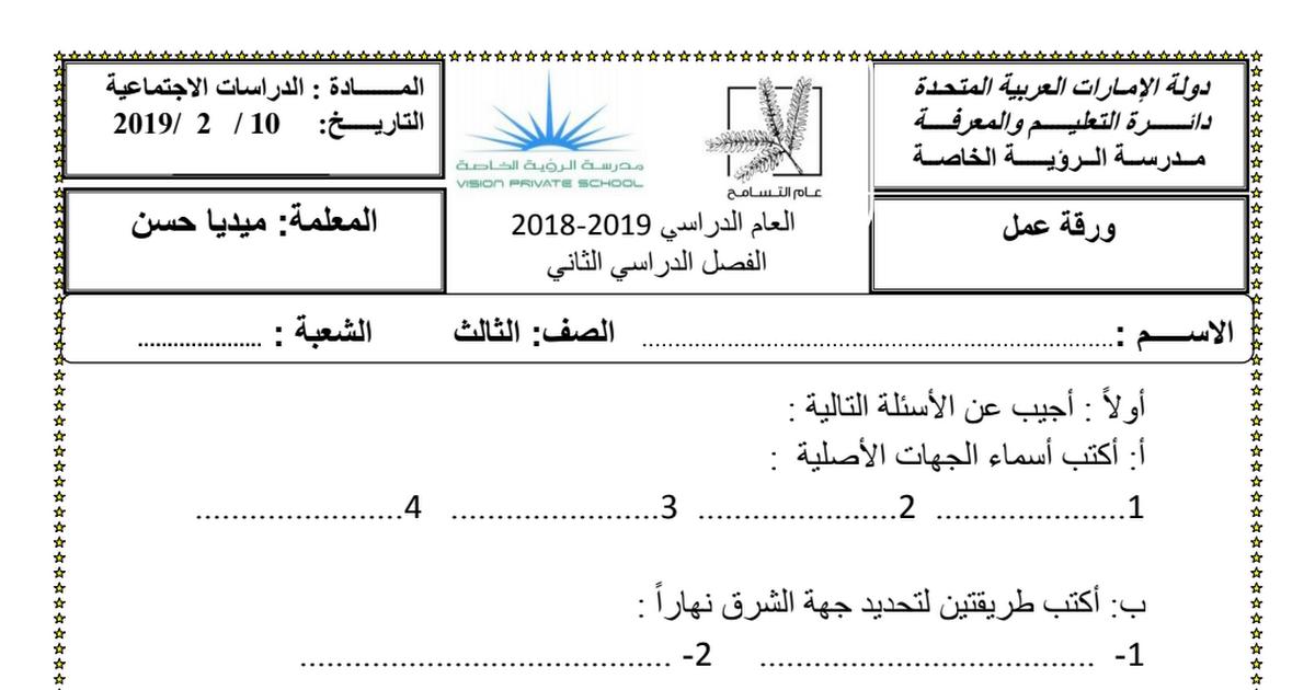 أوراق عمل مراجعة دراسات اجتماعية صف ثالث فصل ثاني Math Journal Bullet Journal