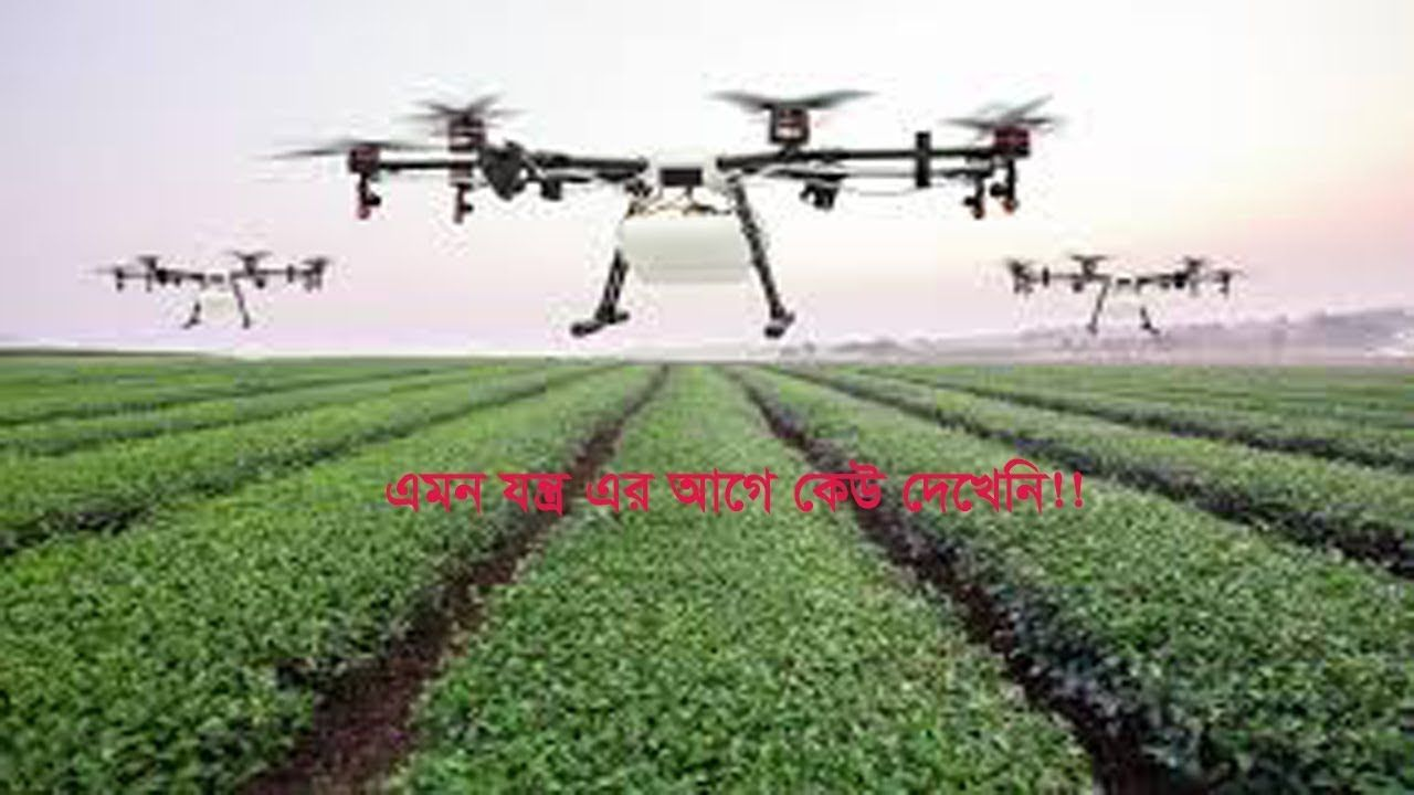 Modern Agriculture Technology In 2041 Agriculture Drone Modern Agriculture Agriculture