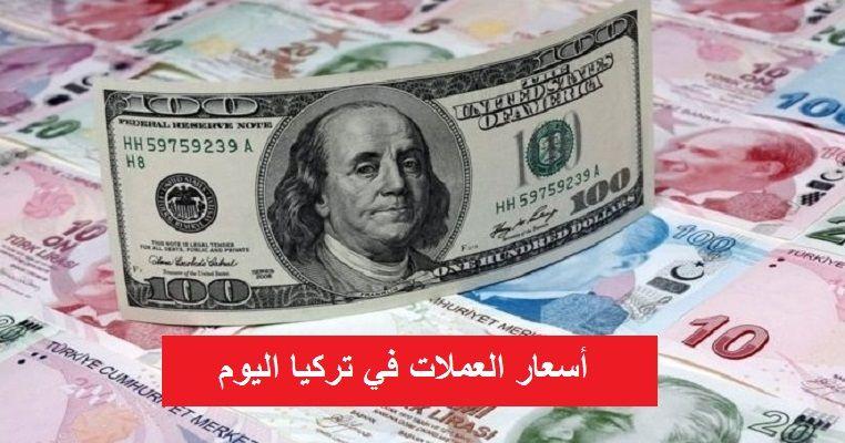 الآن أسعار العملات الأجنبية أمام الليرة التركي Personalized Items Dollar Us Dollars