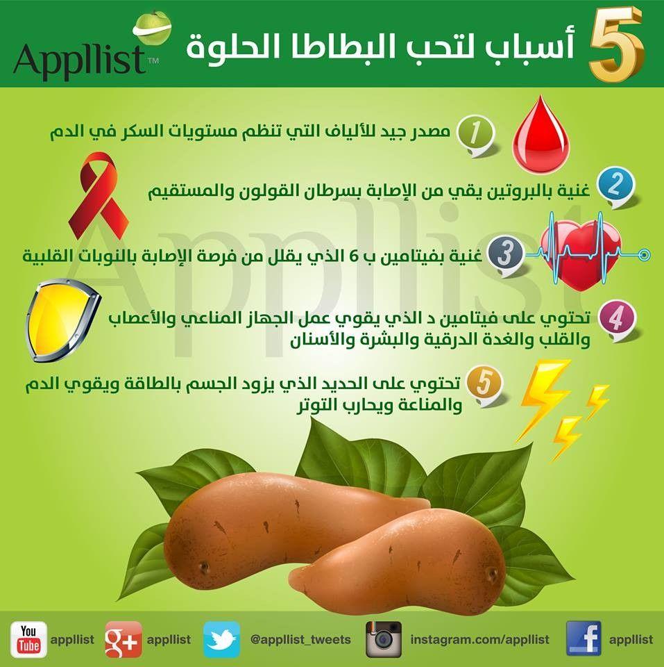 5 أسباب لتحب البطاطا الحلوة انفوجرافيك بياني Health Health Food Healthy Nutrition
